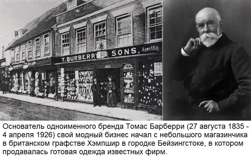 томас берберри и его магазин